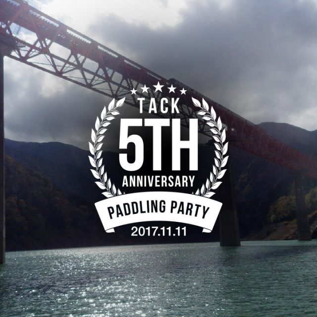 TACK C.W 5th Anniversary Paddling Party 開催決定